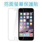 Apple iphone 7 plus 專用亮面保護貼
