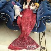 毛毯 美人魚尾巴毯子?綸美人魚毯加厚沙發蓋毯復古毛線毯生日禮物 新品