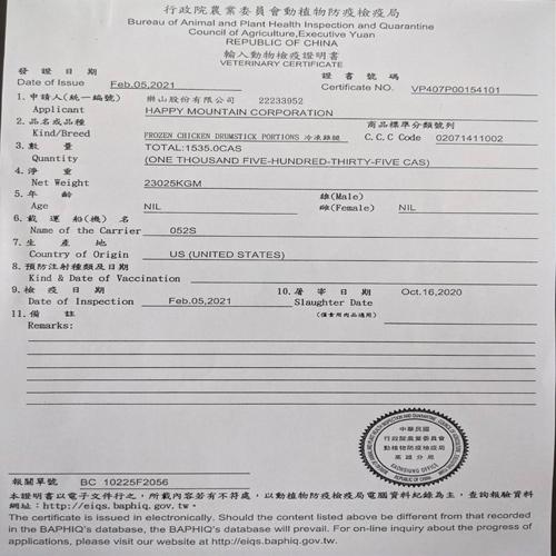 買一送一美國進口雞腿棒棒腿/箱(15kg/箱)【愛買冷凍】