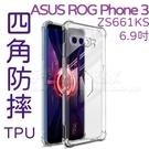 【四角防摔】華碩 ASUS ROG Phone 3 ZS661KS 6.59吋 四角加厚透明防摔套/TPU/高清軟殼保謢套/ROG 3-ZW