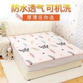 嬰兒床單嬰兒隔尿墊超大號防水透氣可洗兒童防尿床單床笠罩150180cm·樂享生活館