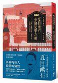 ﹝新譯﹞夏目漱石:英倫見學之後-收錄〈卡萊爾博物館〉、〈倫敦塔〉等,霧都路上的漫漫..