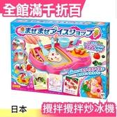 【攪拌攪拌炒冰機】日本 正版 安啾推薦 夏日必備 清涼一夏 炒冰 刨冰 親子 兒童【小福部屋】