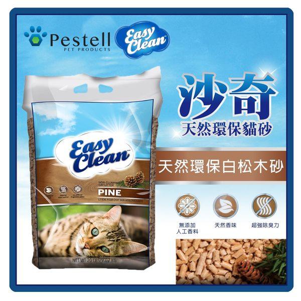 【加拿大原裝進口】沙奇 天然環保白松木 貓砂20LB/磅【北美白松木原料製成】(G002D01)