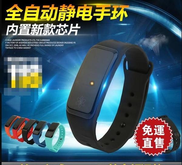 防靜電手環全自動男士手腕帶女士無線消除器人體抗去除靜電神器 【全館免運】