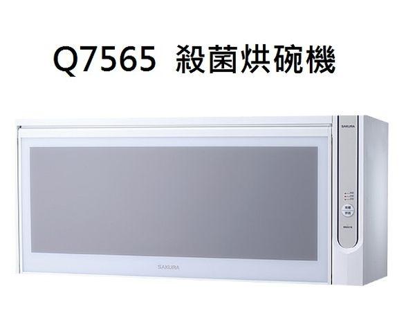 【歐雅系統家具】櫻花 SAKURA Q7565 殺菌烘碗機