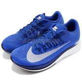 【六折特賣】 Nike 慢跑鞋 Wmns Zoom Fly 藍 白 輕量透氣 賽跑專用 女鞋 運動鞋【PUMP306】 897821-411