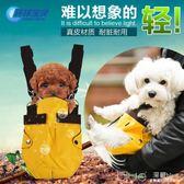 狗狗背包胸前外出雙肩便攜包寵物背狗包泰迪幼犬小型犬貓咪旅行包 深藏blue