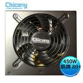 Chicony 群光電能 D17 450W 80+銅牌 電源供應器 (D17 450P1A)