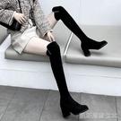 長靴過膝長靴女粗跟秋冬新款百搭高筒靴子顯瘦彈力靴中高跟長筒靴 【快速出貨】