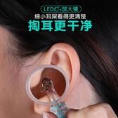 掏耳神器嬰兒掏耳勺寶寶發光挖耳勺兒童硅膠軟頭耳勺帶燈帶放大鏡  完美情人