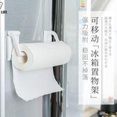 捲紙架日本廚房可調節冰箱吸鐵磁石紙巾架保鮮袋膜免打孔收納架 全館87折
