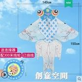 2021新款水墨中國風金魚風箏微風易飛高檔成人專用大人網紅風箏 NMS創意新品