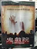挖寶二手片-J07-070-正版DVD-泰片【鬼戲院】-根據發生於1987年泰國真實事件改編(直購價)