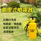 氣壓式噴霧器6.0公升 澆花器 噴霧器 噴灑器 消毒 噴壺 噴霧壺 SR06 [百貨通]