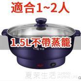 多功能電煮鍋宿舍學生蒸煮單人小型電火火鍋家用大容量1人2-3-4-6·夏茉生活YTL