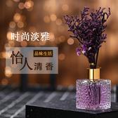LONGFINE 法式無火永生花擴香瓶 香薰 80ml (多款可選/黑盒)