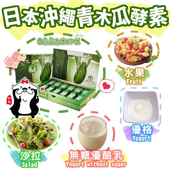 【妍選】恆安 Okinawa日本沖繩青木瓜酵素-最新版 (30包/盒)