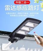 太陽能燈戶外防水庭院燈超亮大功率新農村家用照明路燈人體感應燈 交換禮物 YXS