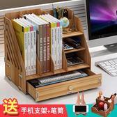 檔框資料架桌面木質檔架學生書立架辦公桌面收納盒桌面置物架jy【星時代生活館】