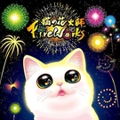 【禮賀】貓喵花火師 Fireworks - 繁中正版桌遊 《台灣益智遊戲》中壢可樂農莊