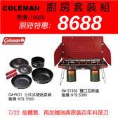 【速捷戶外】美國Coleman CM-21950+CM-PK31 戶外廚具組 現省方案(7/22前購買 再送百年料理刀)