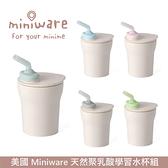 Miniware 1-2-3 Sip! 愛喝水 聚乳酸水杯 水杯組 多色可選