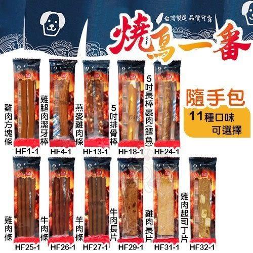 『寵喵樂旗艦店』【隨手包】 燒鳥一番 日式燒烤風味 雞肉零食 (11種風味可選) 犬零食