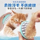 寵物梳毛刷貓脫毛梳狗狗去浮毛刷毛器貓毛清理器加菲貓除毛梳子貓咪寵物用品 交換禮物