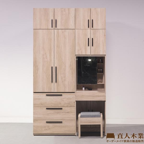 日本直人木業-NORTH北美楓木一個3抽一個化妝台135公分系統衣櫃