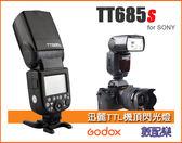 數配樂 Godox 神牛 TT685S SONY TTL 迅麗 機頂 閃光燈 2.4G無線傳輸 高速同步 開年公司貨 a6300 a7