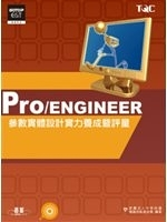 二手書博民逛書店《Pro/Engineer參數實體設計實力養成暨評量》 R2Y ISBN:9789861817576