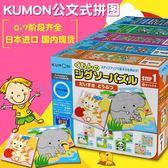 (交換禮物)日本KUMON公文式教育拼圖進階式兒童大塊玩具 JD【韓國時尚週】