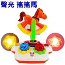 快樂馬 搖搖馬 聲光地鼠機 益智玩具 搖搖馬 聲光效果健身架 轉轉樂 打地鼠【塔克】