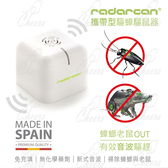 Radarcan。R-105 攜帶型(電池式)驅蟑螂、老鼠器【R-105】