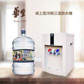 桶裝水飲水機 新竹 華生 飲水機 桶裝水 桌上型三溫飲水機+純淨水 全台配送 台北 優惠組