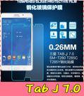 【萌萌噠】三星Galaxy Tab J 7.0 T285DY 超薄 9H 防爆 鋼化玻璃膜 高清防刮 螢幕玻璃膜 鋼化膜