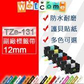 【好用防水防油標籤】BROTHER TZe-131/TZ-131副廠標籤帶(12mm)~適用PT-P900W.PT-E850TKW.PT-P950NW