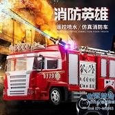 遙控車 遙控噴水消防車兒童電動消防車玩具模型救火車大號充電帶燈光【快速出貨】