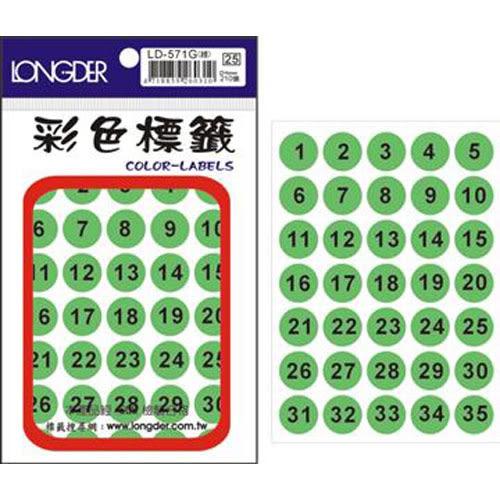 【龍德 LONGDER】LD-571-G 螢光綠圓點數字標籤 16mm/210P(20包/盒)
