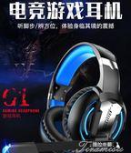 耳機頭戴式-Bonks G1耳機頭戴式臺式機電腦有線游戲耳麥吃雞電競帶麥7.1聲道 提拉米蘇
