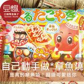 【即期良品】日本零食 Kracie DIY 知育果子 自己動手做章魚燒