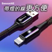 Baseus倍思 蘋果iPhone X燈傳輸線0.5M 指示燈充電線 鋅合金 快充線 Apple ipad 收納