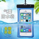 手機防水袋潛水套觸屏外賣游泳密封殼防塵華為蘋果通用防水手機套 歐韓流行館