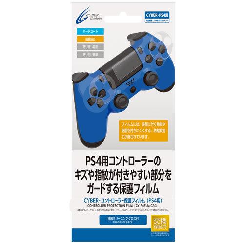 【玩樂小熊】PS4 主機用 日本CYBER DS4 手把 控制器 保護貼 保護膜 防刮 防汙