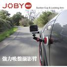 【JB37】強力吸盤攝影固定鎖臂 JOBY 攝影 手臂 適用 Gopro HERO7 相機 (台閔公司貨) 屮Z5