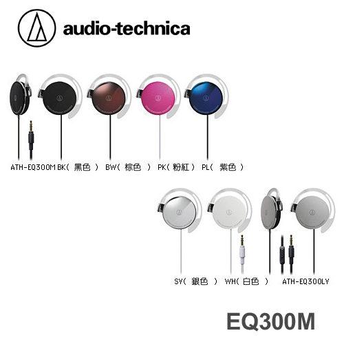 鐵三角 ATH-EQ300M 耳掛式 耳機 audio-technica 視聽