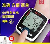 手腕式電子量血壓儀測量儀老人家用全自動器高精準測血壓的儀器表