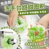 製三幸SANKO 洗手台甜甜圈刷直徑約10cm
