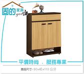 《固的家具GOOD》484-4-AJ 費德勒2.64尺鞋櫃【雙北市含搬運組裝】